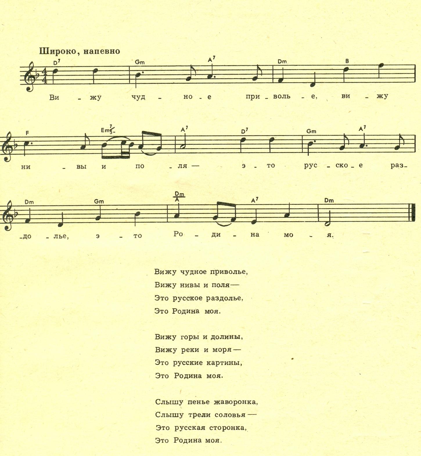 Почему глава начинается с народной песни