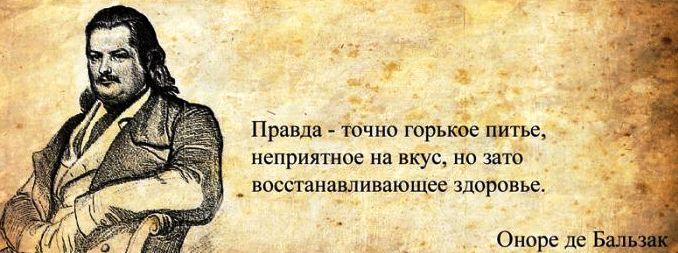 Правда_