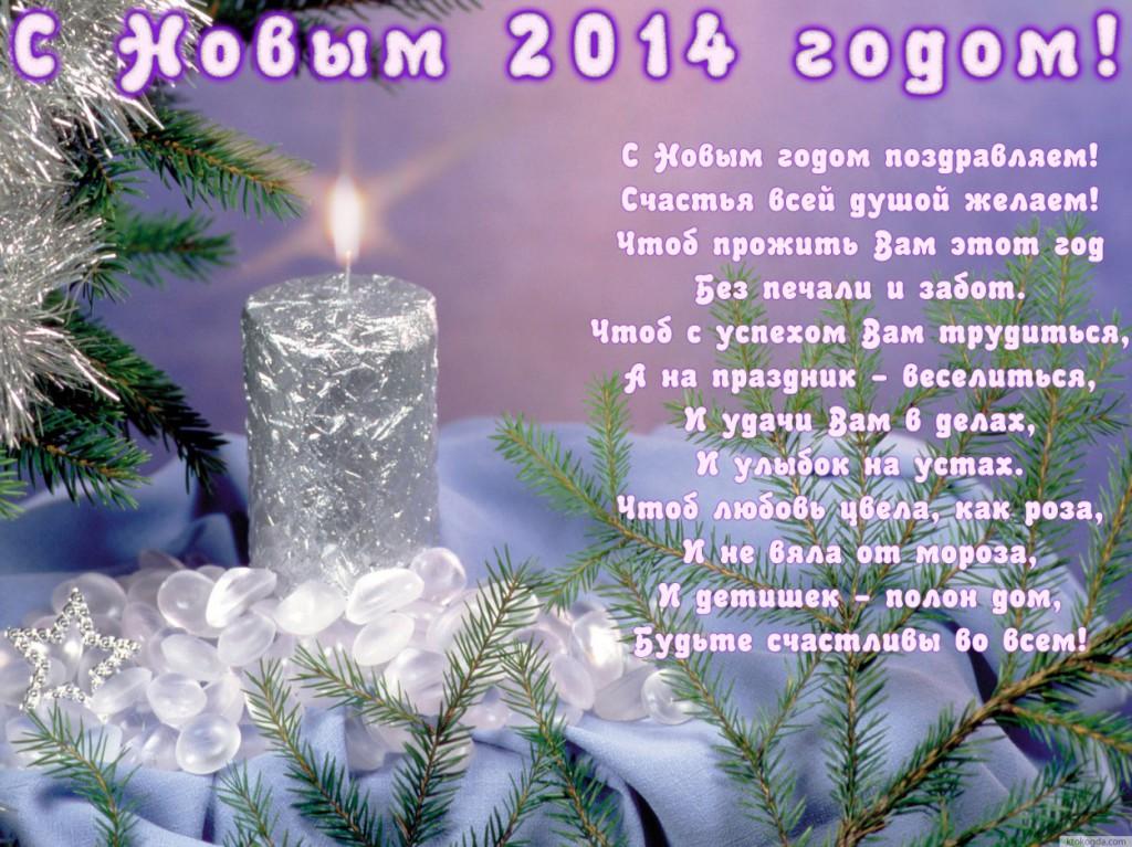 Поздравит открытки с новым 2015 годом