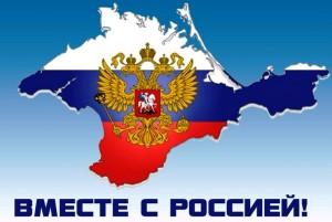 Крым_