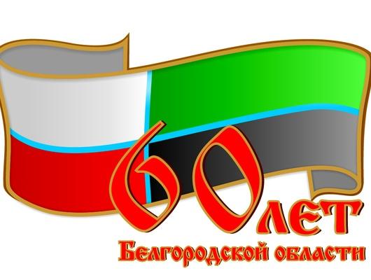 60 лет_