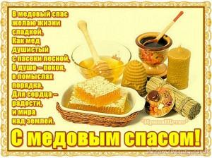 Медовый Спас_