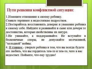 Конфликт_