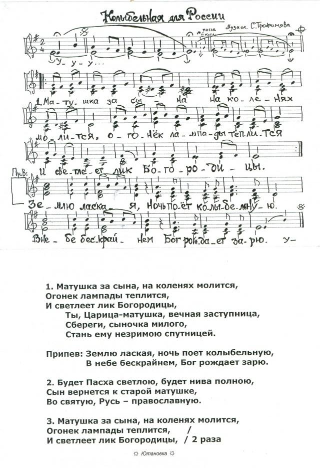 Колыбельная_