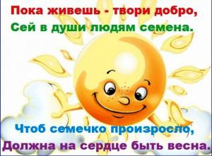 Семечко_