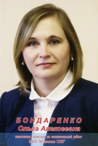 Бондаренко_