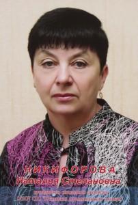 Никифорова_