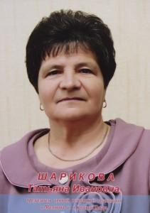 Шарикова_