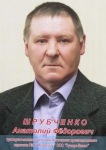 Шрубченко_