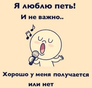 Люблю петь_