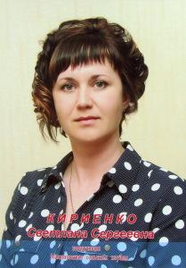 kirienko-s-s_