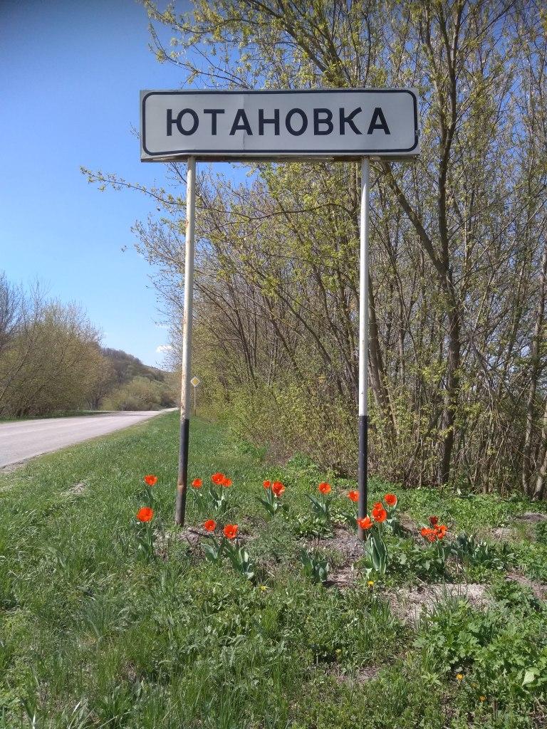 yutanovka